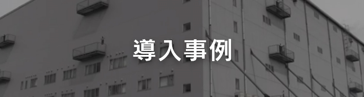区 タカラ 食品 江戸川