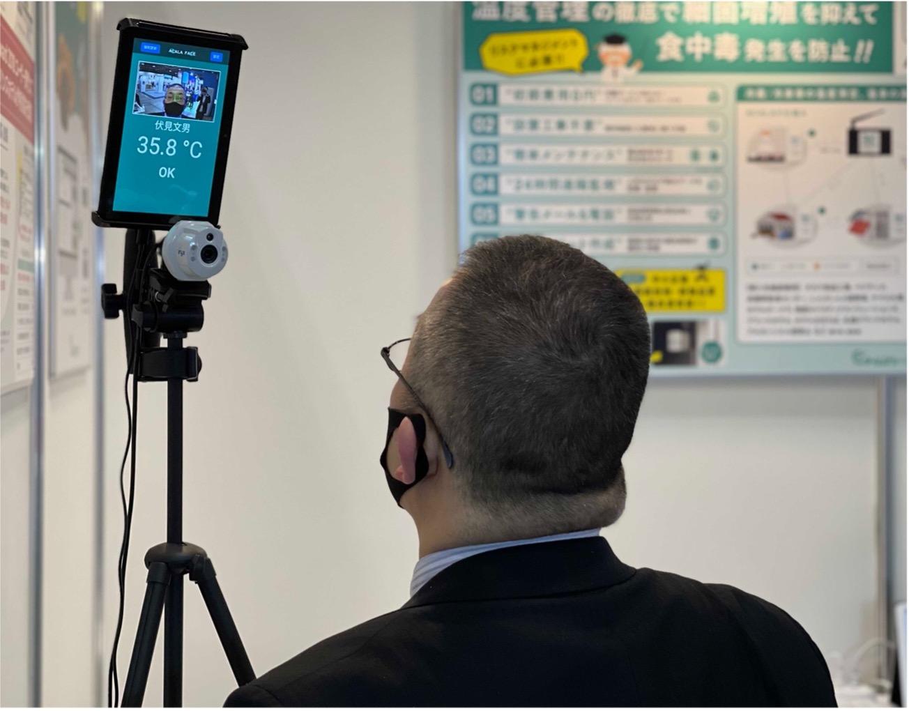 体表温測定&顔認識システム
