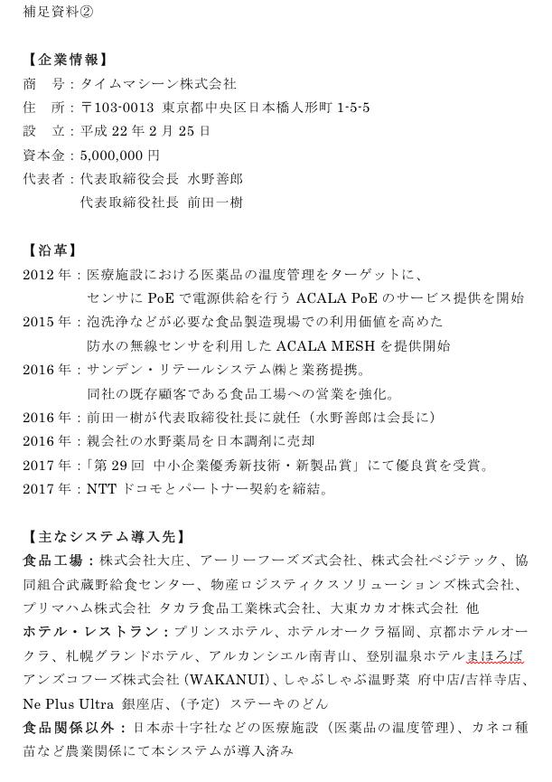 スクリーンショット 2018-11-08 10.47.34.png