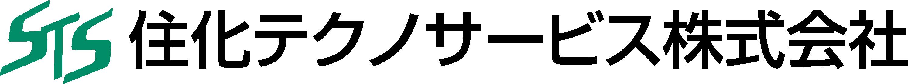 住化テクノサービス株式会社ロゴ
