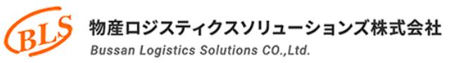物産ロジティクスソリューションズ株式会社ロゴ